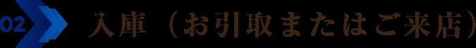 02 入庫(お取引またはご来店)