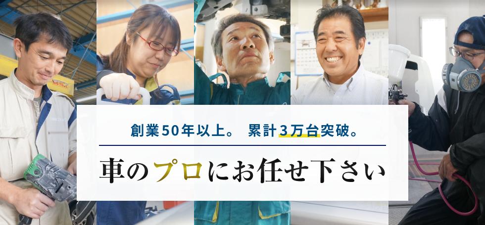 自動車の修理・板金塗装を立川・昭島でお探しなら「鈑金工房マック」へ