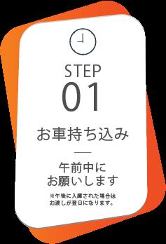 STEP01|お車持ち込み|午前中にお願いします