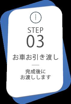STEP03|お車お引き渡し|完成後にお渡しします