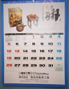 カレンダー 2枚目