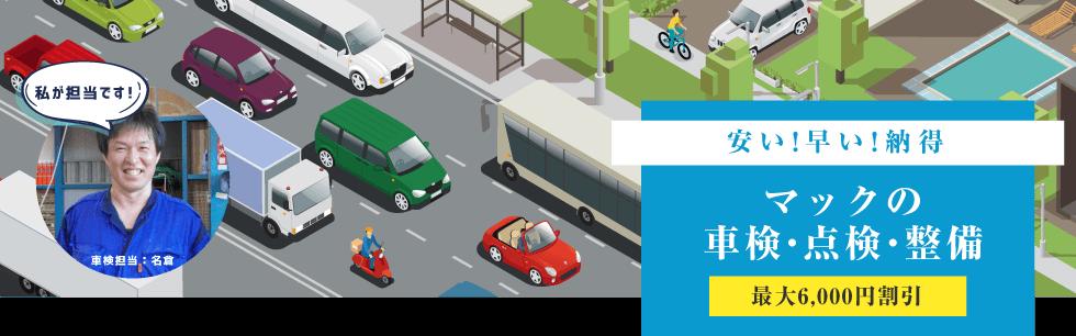 昭島市で評判のいい車検はどこ?対応がいいと話題の車検工場についてご紹介!
