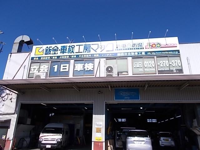 立川砂川で車検