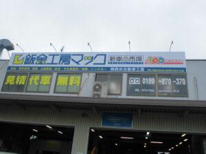 武蔵村山市、立川市の車検予約は車検工房マックへ。昭島、東大和、も大歓迎!