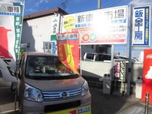 立川市で中古車の車検見積もりはこちら