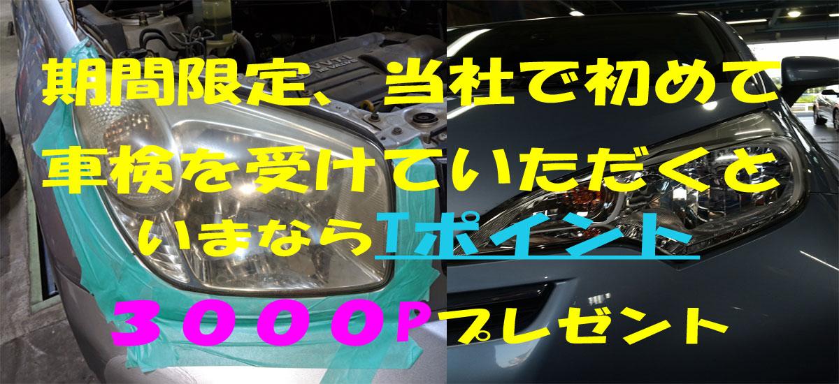 13年経過の車検は立川の愛車工房マックへ。昭島、東大和、武蔵村山も大歓迎!